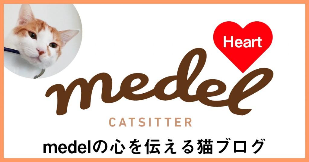 medel(メデル)の心を伝える猫ブログ medel Heart